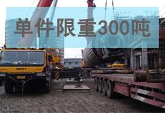 上至300吨重的设备包接包送