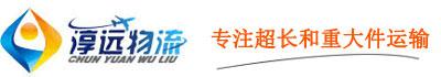 淳远物流公司logo