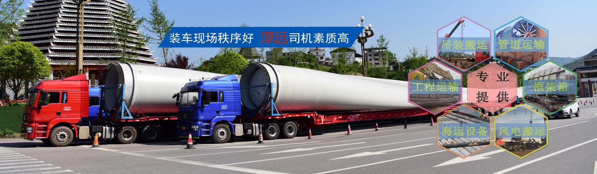 专业提供管道、风电机组运输、工程设备运输及吊装搬运等服务