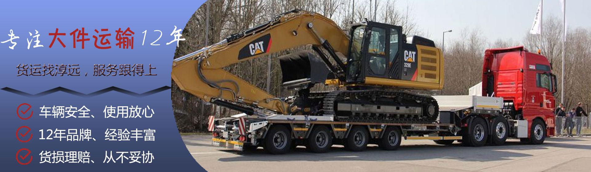 大型挖掘机运输