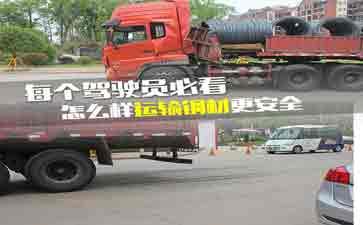 大车司机看看吧,钢材运输的安全技巧!