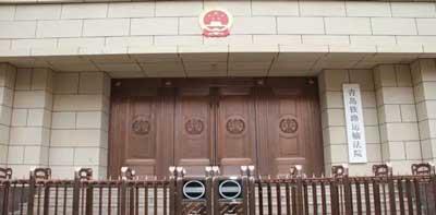 青岛铁路运输法院审判法庭正式启用啦
