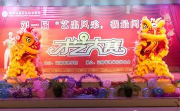 """运输管理学院成功举办 """"艺出风采,我最闪亮""""2016级新生才艺大赛"""