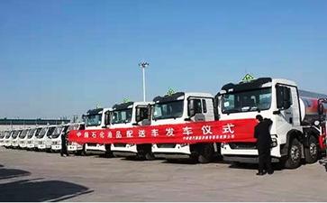 26台油罐车踏上征程,奔赴中石化运输系统