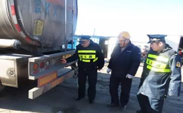自治区大件运输系统持续推进安全生产大检查