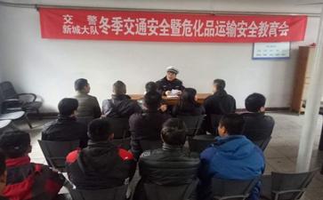陕西省加强大件化学品运输运输公司冬季交通安全的管理