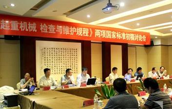 公司召开起重运输业务重组改革工作汇报会