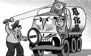 运输危险品也办假证 当真是不要命了吗?