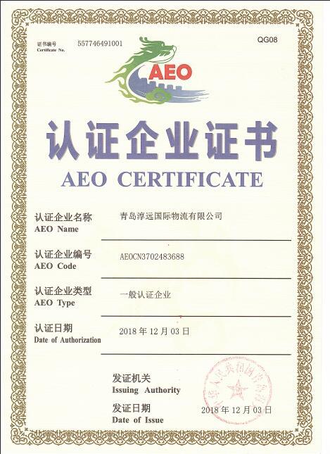 AEO一般认证企业