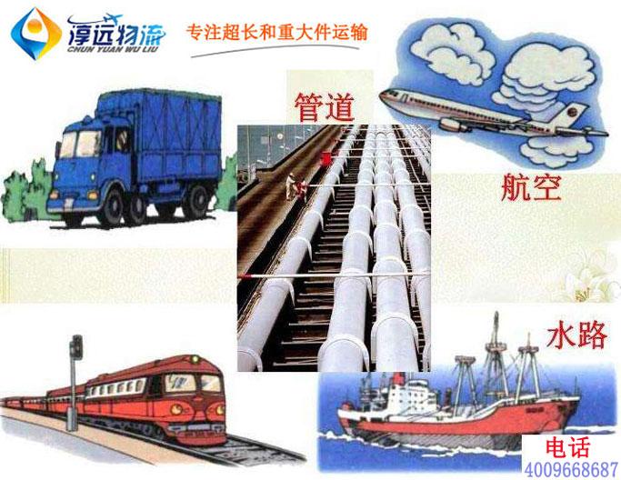 大件货物运输方式:公路运输、铁路运输、水路运输、空运