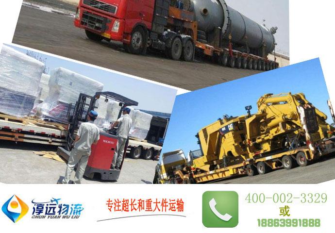 专注大件设备与重大件货物运输