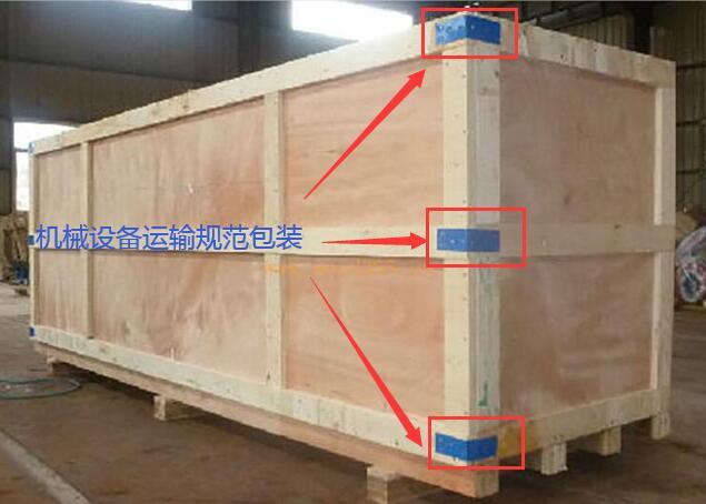机械设备运输规范包装示意图