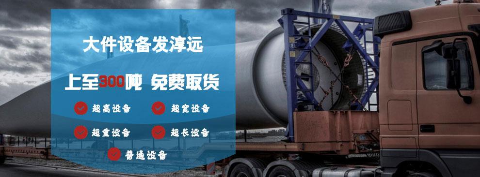 大件设备运输就发淳远,上至300吨,免费取货